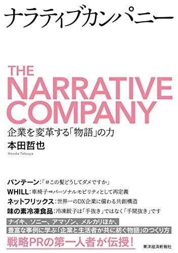 the_narrative_company.jpg